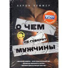 """Книга """"^О чем не говорят мужчины""""^"""